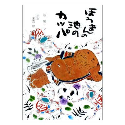 ほうまん池のカッパ ★椋鳩十/赤羽末吉★