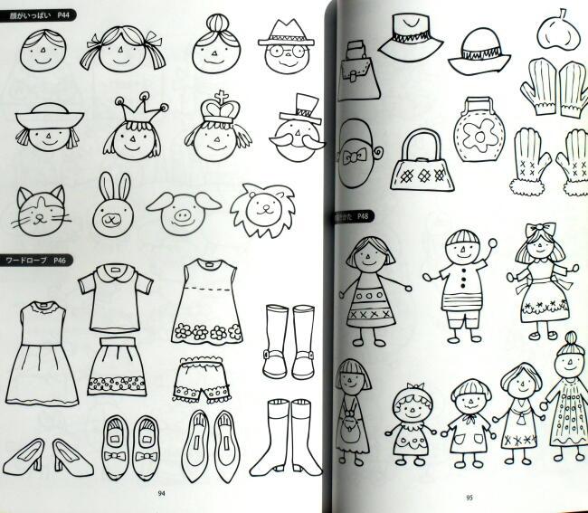 かわいいお絵描き練習帖 サインペンでイラスト 絵本古本マーケットはっぴぃ