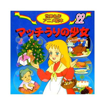マッチうりの少女 世界アニメ絵本22
