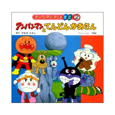 アンパンマンとてんどんかあさん アンパンマン・アニメミニ2