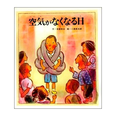 空気がなくなる日(おはなし名作絵本24) ★岩倉政治/二俣英五郎★