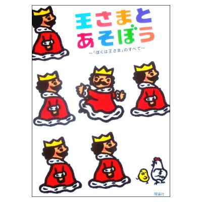 王さまとあそぼう 〜「ぼくは王さま」のすべて〜 ★綴じこみ特別付録付き★