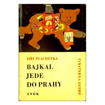 Bajikal Jede Do Prahy ★1965年チェコ児童書・クマ★(チェコ語)