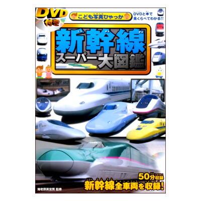 新幹線スーパー大図鑑 こども写真ひゃっか DVD付