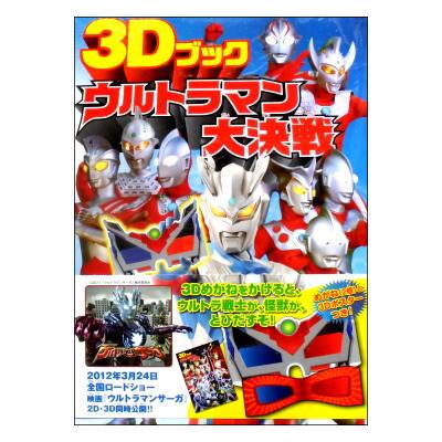 3Dブック ウルトラマン大決戦