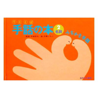 手話(てことば)の本2(名詞) みぢかな手話