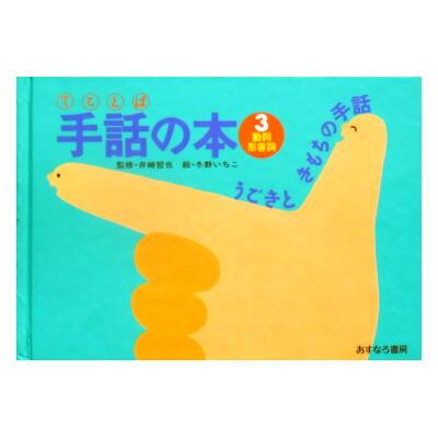 手話(てことば)の本3(動詞・形容詞) うごきときもちの手話
