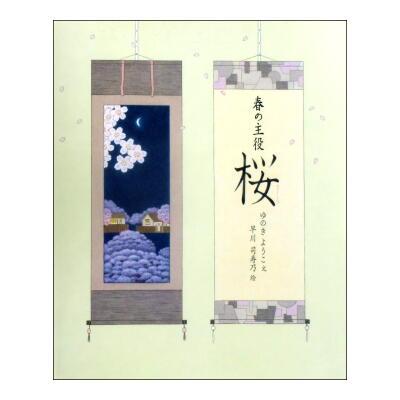 春の主役 桜 (絵本[気になる日本の木]シリーズ)
