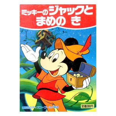 ミッキーのジャックとまめのき 講談社のディズニーゴールド絵本17