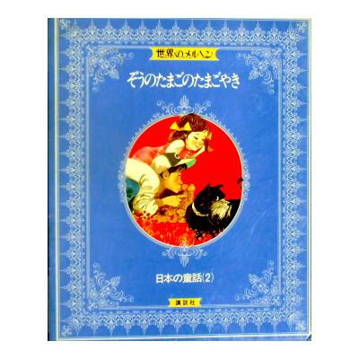 世界のメルヘン24 ぞうのたまごのたまごやき 日本の童話(2)