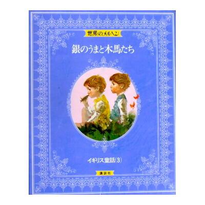 世界のメルヘン6 銀の馬と木馬たち」 イギリス童話(3)