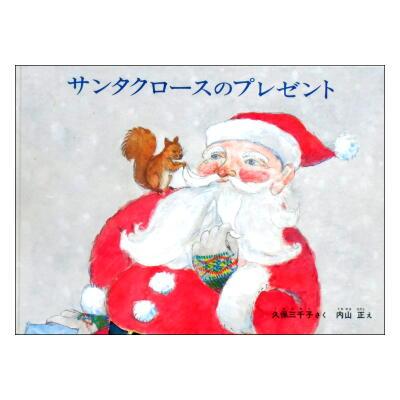 サンタクロースのプレゼント(特製版)