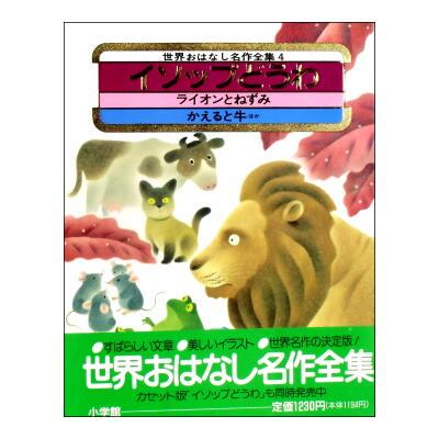 イソップ童話 ライオンとねずみ他14話 世界おはなし名作全集4