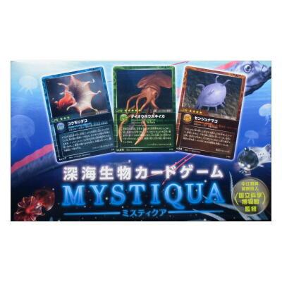 深海生物カードゲーム MYSTIQUA(ミスティクア)