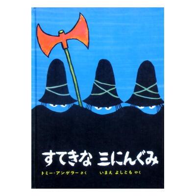 すてきな三にんぐみ(アンゲラーの絵本)