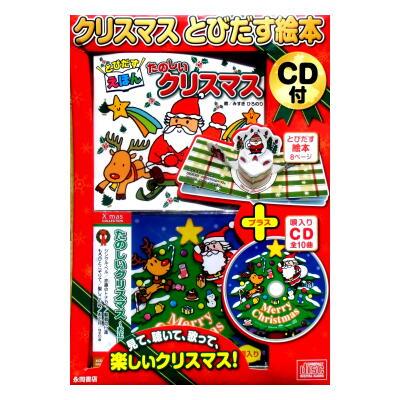 クリスマスとびだす絵本 CD付き