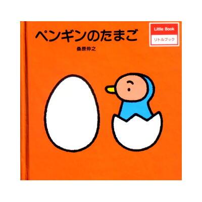 ペンギンのたまご(Little Book リトルブック)