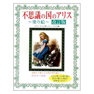 不思議の国のアリス塗り絵
