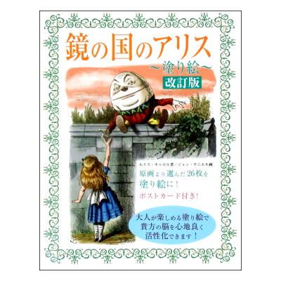 鏡の国のアリス塗り絵 改定版