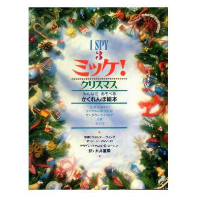 ミッケ! I SPY3 クリスマス(みんなであそべるかくれんぼ絵本)