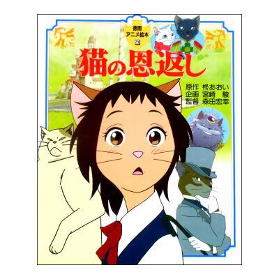 猫の恩返し 徳間アニメ絵本25