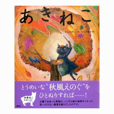 あきねこ(四季ねこえほん・秋) 講談社の創作絵本