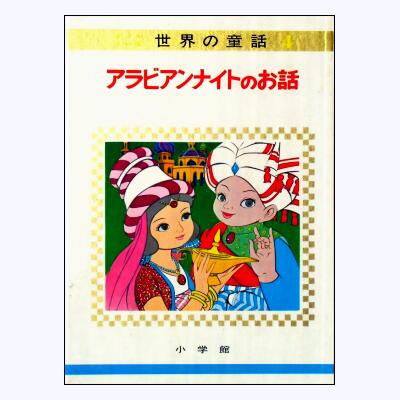 アラビアンナイトのお話 オールカラー版世界の童話4