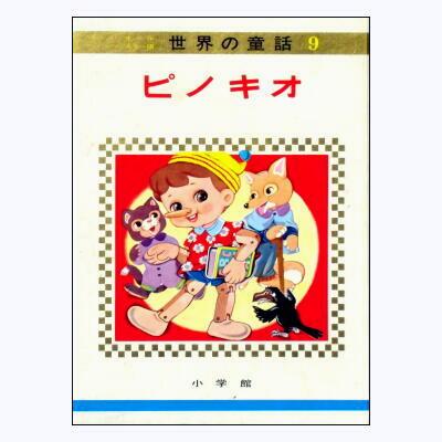 ピノキオ オールカラー版世界の童話9