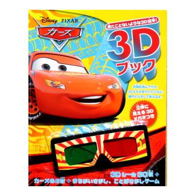 ディズニー 3Dブック カーズ