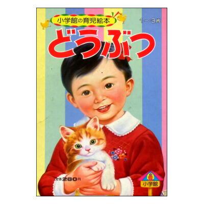 どうぶつ 小学館の育児絵本1