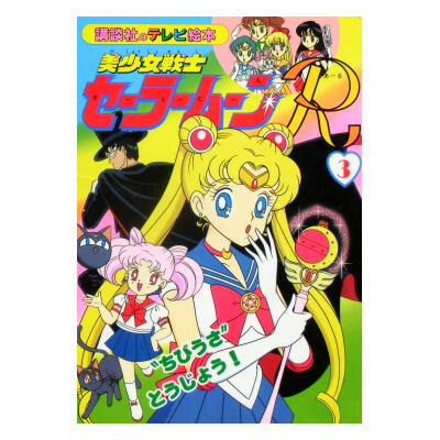 美美少女戦士セーラームーンR 3