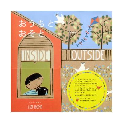 おうちとおそと(INSIDE OUTSIDE)
