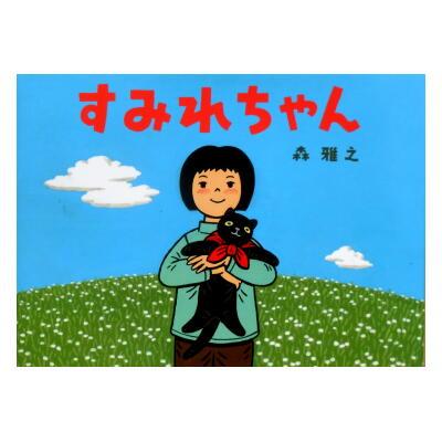 すみれちゃん(サイン本) <森雅之>