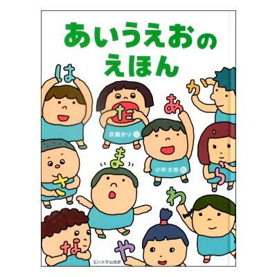 あいうえおのえほん(サイン本) <灰島かり/小中大地>