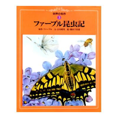 ファーブル昆虫記 世界の名作3