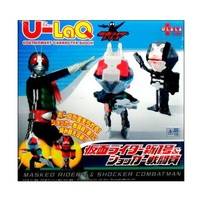 U-LaQ仮面ライダーシリーズ(ユーラキュー) 仮面ライダー新1号&ショッカー戦闘員