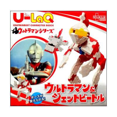 U-LaQウルトラマンシリーズ(ユーラキュー) ウルトラマン&ジェットビートル