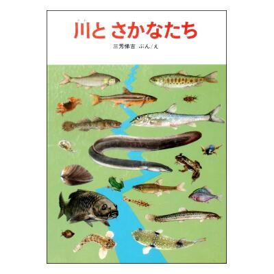 川とさかなたち (福音館のかがくのほん) 三芳悌吉