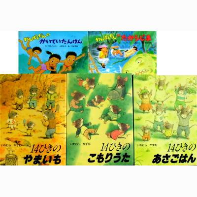 「わんぱくだん」シリーズと「14ひきの」シリーズの5冊セット