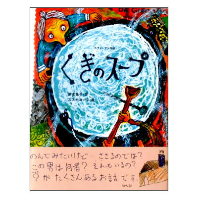 「くぎのスープ スウェーデン民話」菱木晃子/スズキコージ