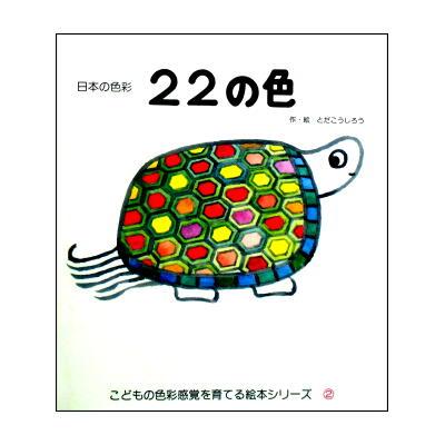 日本の色彩 22の色 こどもの色彩感覚を育てる絵本シリーズ2 <とだこうしろう>