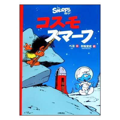 コスモスマ―フ (the SMURFS スマ―フ4) <ペヨ>