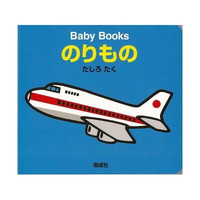 Baby Books のりもの