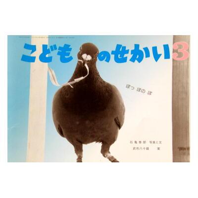 ぽっぽのぽ こどものせかい第55巻第10号 <石亀泰郎>