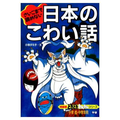 さいごまで読めない日本のこわい話 特装版どきどきわくわくシリーズ1